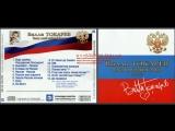 Сборник Вилли Токарев Песни о моей любимой Родине. Диск 2 2006