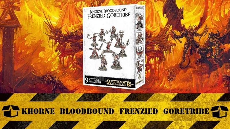 АнбоксРаспаковка Khorne Bloodbound Frenzied Goretribe (Warhammer Age of Sigmar)