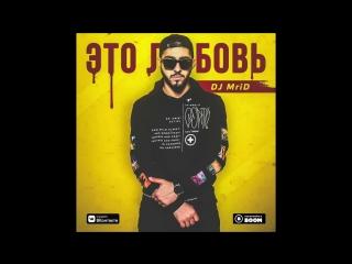 DJ MriD - Любовь и сон (Премьера клипа 2018)