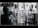 ADRONRAY-Я бухаю (prod. by Night Pollo)