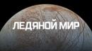 Исследователи NASA: Ледяная планета, горные ледники