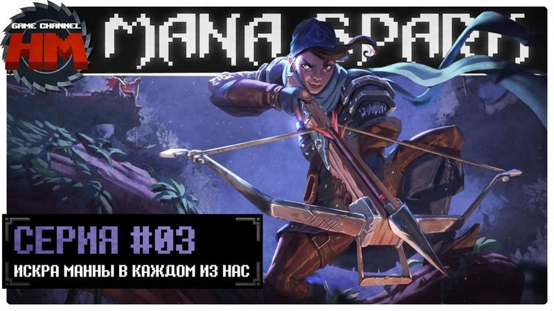 ИСКРА МАНЫ В КАЖДОМ ИЗ НАС Финал Mana Spark Серия №3