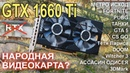 GTX 1660 Ti НАРОДная видеокарта?