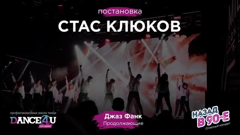 ПОСТАНОВКА Стас Клюков Джаз Фанк Продолжающие.mp4.mp4