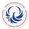 Союз женщин России Тула
