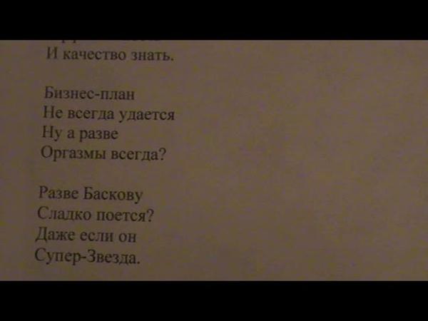 Экономика хотела, экономика потела, экономика хотела написал Саша Бутусов