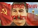 Запрещенный фильм в СССР Вся правда о главном нацисте ХХ века Сталин
