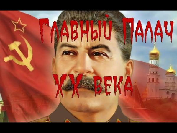 Запрещенный фильм в СССР! Вся правда о главном нацисте ХХ века. Сталин!