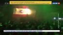 Новости на Россия 24 • В Испании проходят массовые акции в поддержку единства