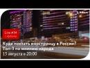 Куда поехать иностранцу по России Узнаем на улицах Москвы Туту ру Live 33