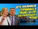 Из России с любовью Дети чиновников из Клинцов отправились в Турцию за счёт благотворительного фонда