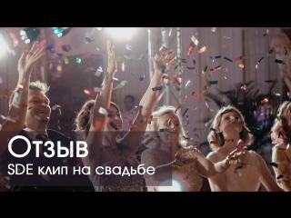 Реакция на презентацию SDE клипа в день свадьбы, СПб 2018 [ELK.ONE]