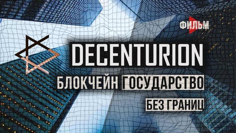 DECENTURION - Первое в мире блокчейн государство. Без границ, армии и налогов