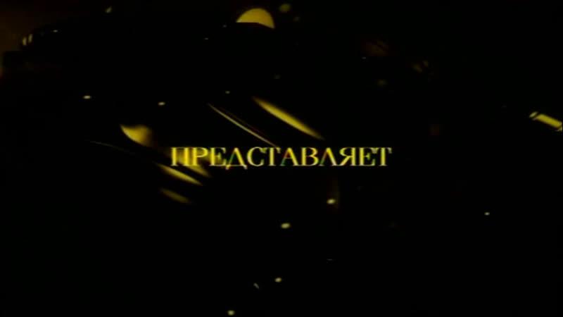 Криминальная Россия Ментовские войны 1 сезон 4 5 6 серия