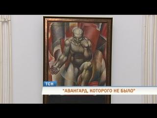 Авангард, которого не было: в Перми открылась выставка художников-неформалов