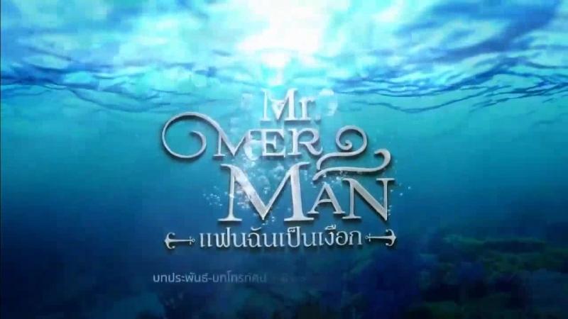 Русал Mr. Merman 10/29