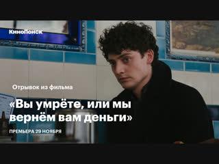 «Вы умрете, или мы вернем вам деньги»: Фрагмент фильма