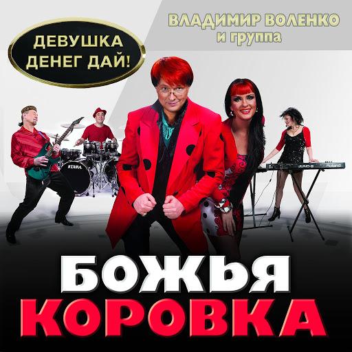 Божья Коровка альбом Первый танец молодых