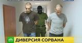 В ДНР поймали готовивших теракты диверсантов СБУ