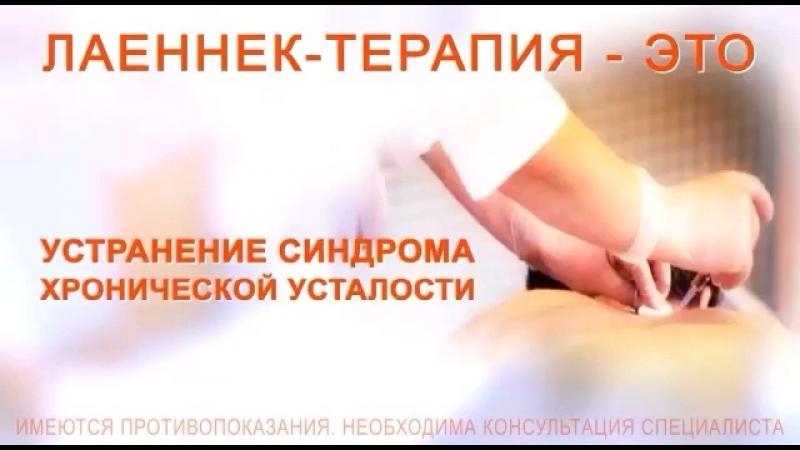 Лаеннек терапия в в нашем центре Комарова 23