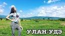 Улан Удэ национальная бурятская еда и веранда Reston'a 5