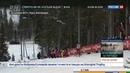 Новости на Россия 24 • В Финляндии проходит этап кубка мира по лыжным гонкам