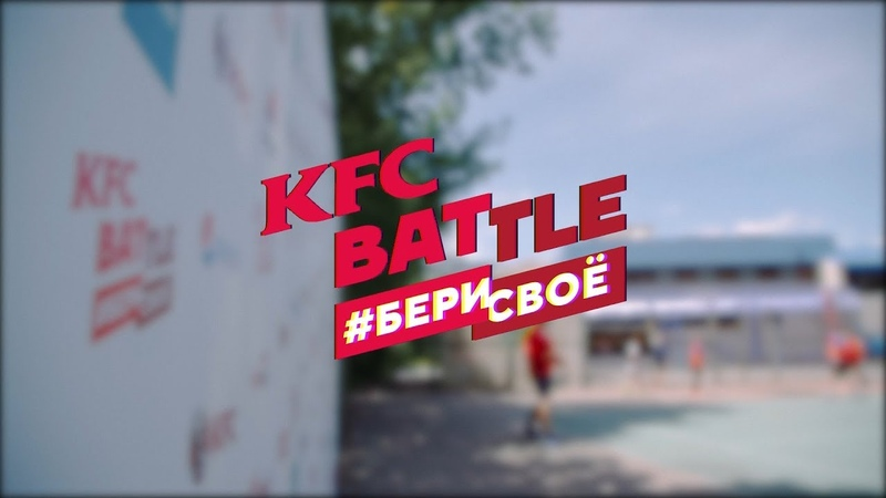 KFC Баттл Волгоград 2018