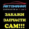Автомания - автозапчасти/запчасти Чебоксары