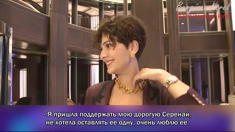 Интервью Бергюзар Корель на презентации MaviIkon (16.10.2018)(рус.суб.)
