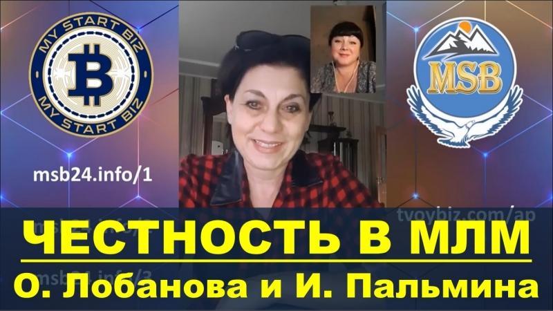 Честность в МЛМ. Разговор лидеров Ольги Лобановой и Ирины Пальминой