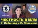 Честность в МЛМ Разговор лидеров Ольги Лобановой и Ирины Пальминой
