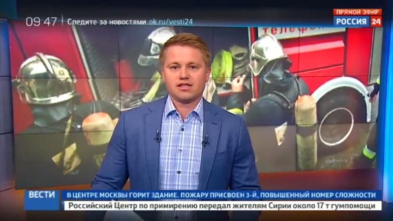 Новости на Россия 24 • Пожару в центре Москвы повышен ранг сложности