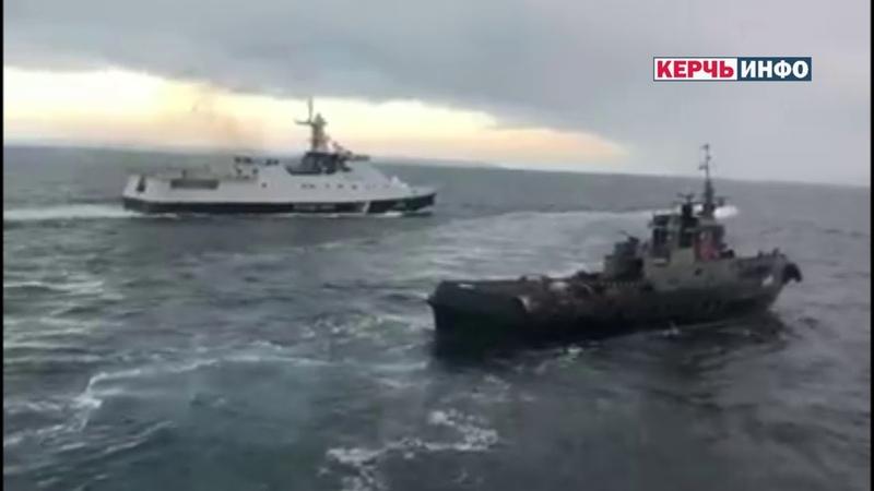 Небоевое столкновение навал российского корабля на украинский буксир в Керченском проливе