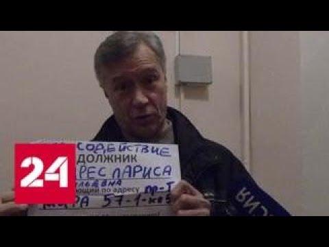 Коллекторы испортили целый подъезд но ошиблись домом Россия 24