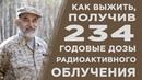 Гусман Минлебаев Как выжить получив 234 годовые дозы радиоактивного облучения