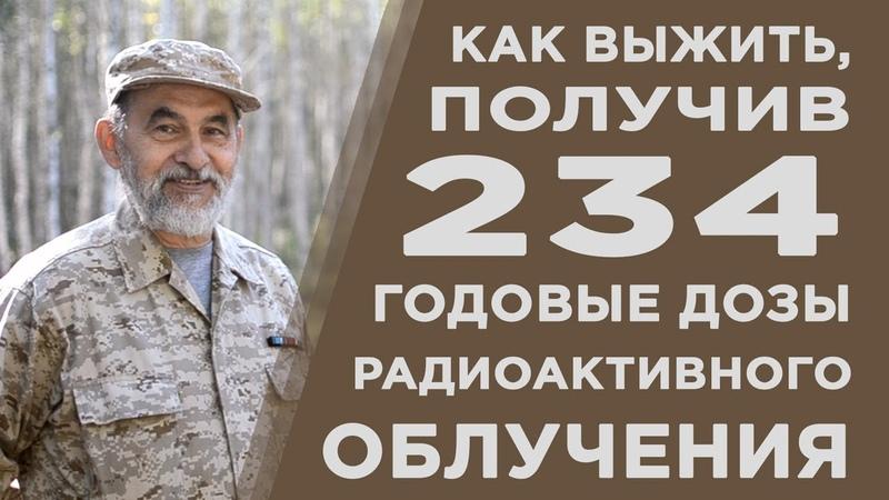 Гусман Минлебаев. Как выжить получив 234 годовые дозы радиоактивного облучения?