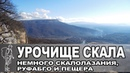 Урочище Скала: крутой путь к радиовышкам   Natural landmark Skala, a steep way to radiotowers