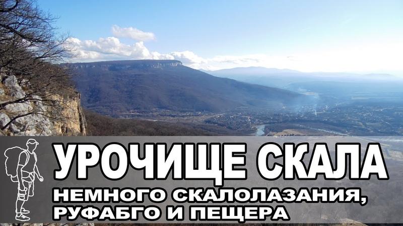 Урочище Скала крутой путь к радиовышкам Natural landmark Skala a steep way to radiotowers