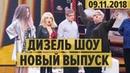 Дизель Шоу – 52 – ПОЛНЫЙ ВЫПУСК - Марина Поплавская последний концерт актрисы от 09.11.2018