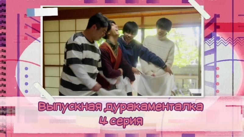 [Шандерия] Sotsugyou Bakamentary 4 серия(рус.саб)