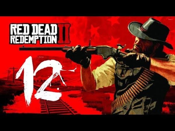 Прохождение Red Dead Redemption 2 - Часть 12 - Вечеринка