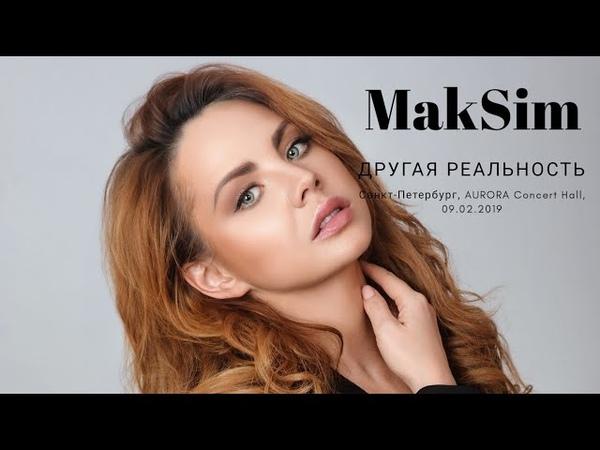МакSим - Другая реальность (Санкт-Петербург,AURORA Concert Hall, 09.02.19)
