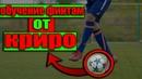 ОБУЧЕНИЕ ФИНТАМ ОТ Cristiano Ronaldo