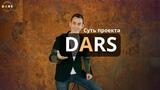 Суть проекта DARS от CEO Александр Перевезенцев (+Eng Sub)