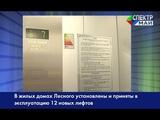 В жилых домах Лесного установлены и приняты в эксплуатацию 12 новых лифтов