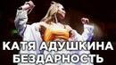 КАТЯ АДУШКИНА - ДНО ЮТУБА feat. Спэйкс, Эригинард, Ягстес, Микритный Критик