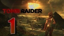 Tomb Raider ►1 - С КОРАБЛЯ НА БАЛ