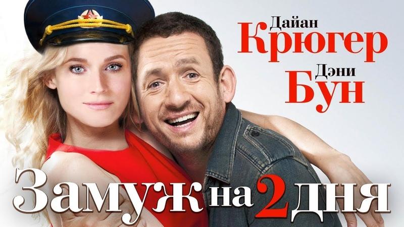 Замуж на 2 дня (2012) комедия, среда, кинопоиск, фильмы, выбор, кино, приколы, ржака, топ » Freewka.com - Смотреть онлайн в хорощем качестве