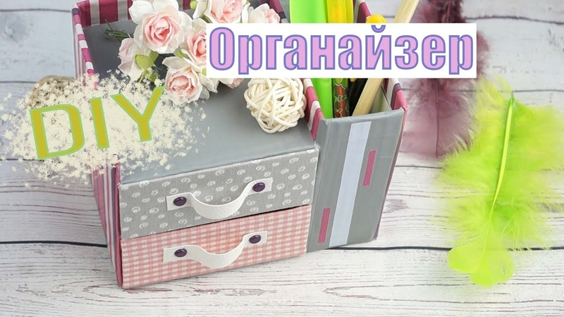 Комод Из КАРТОНА DIY / Back to school / Органайзер для рабочего стола