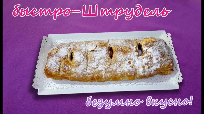 Безумно вкусно! Быстро штрудель! Puff pastry apple-pear pie! Strudel! Milföy tatlısı - ştrudel!